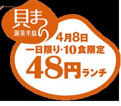 48円ランチ