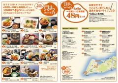 48円キャンペーン